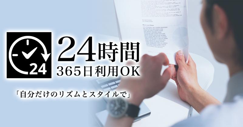 nakanosakaue-24h-office