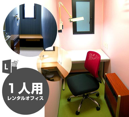 1人用レンタルオフィスの内装写真