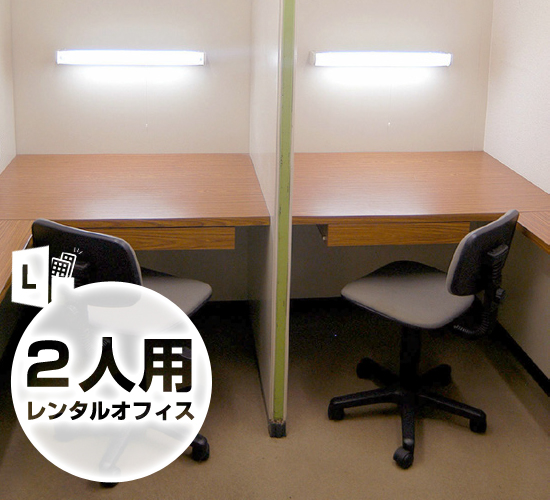 2人用レンタルオフィスの内装写真